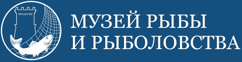 Музей Рыбы и Рыбалки, г. Феодосия