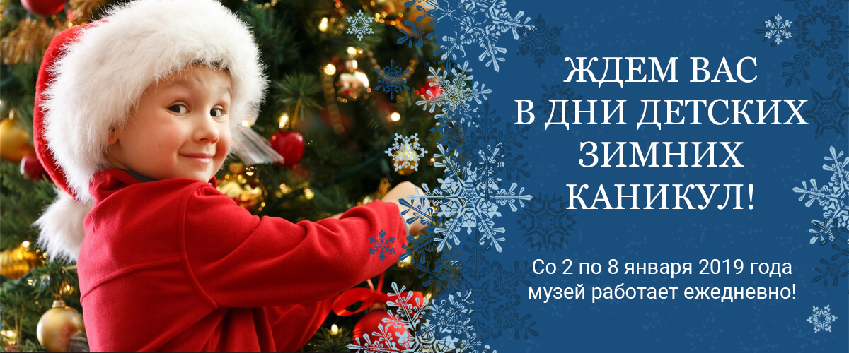 Приглашаем на новогодние каникулы!